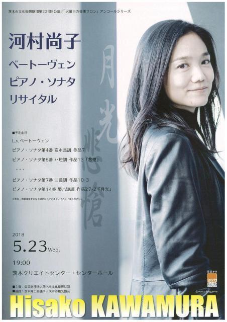 河村尚子 ベートーヴェン ピアノ・ソナタ リサイタル