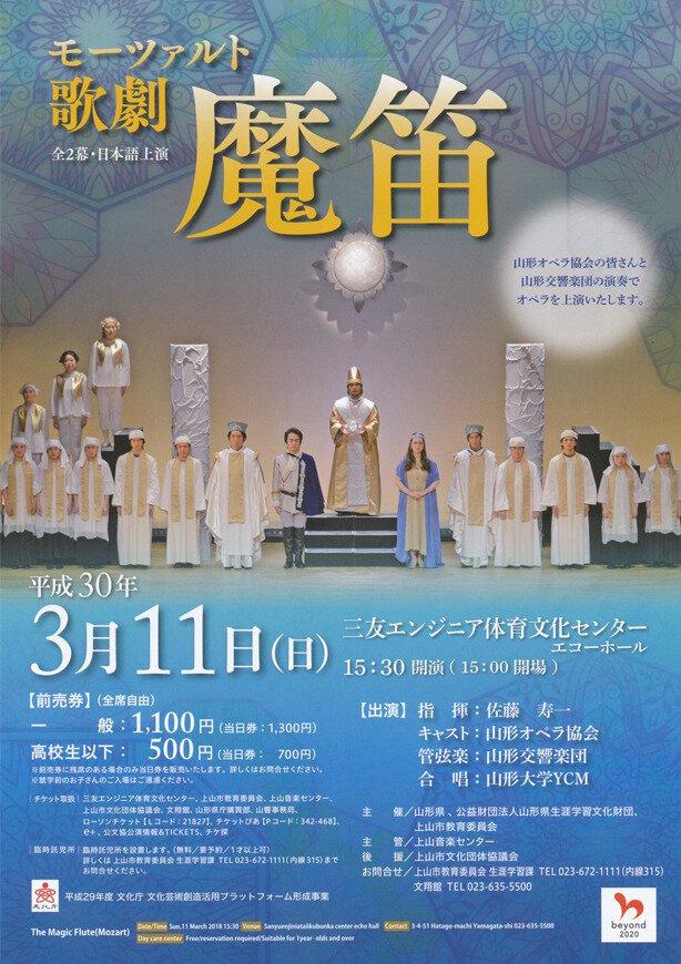 モーツァルト/歌劇「魔笛」