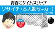 レキスポ ソサイチ個人参加(8人制サッカー)(3月)