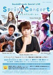 Kayoko & フレンズ Spring Concert