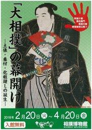 「大相撲」の幕開け―土俵・番付・化粧廻しの誕生―