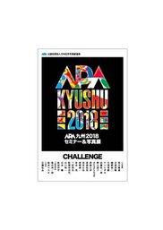 APA九州2018セミナー&写真展
