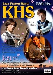 福岡のジャズ・フュージョン好きが集うKHSライブ!ボーカルのいないインストルメンタルの世界!