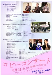 みよし市文化センター サンアート ロビーコンサート(3月)