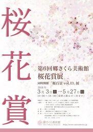 第6回 郷さくら美術館「桜花賞」展 / 同時開催「桜百景 vol.13」展