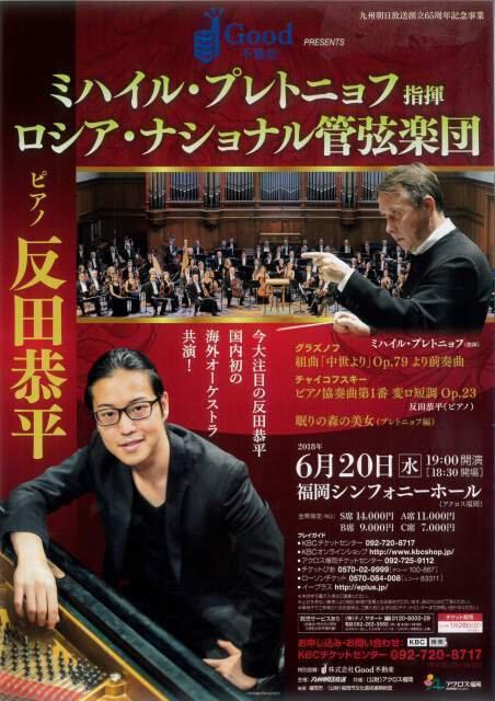 ロシア・ナショナル管弦楽団(ピアノ:反田恭平)