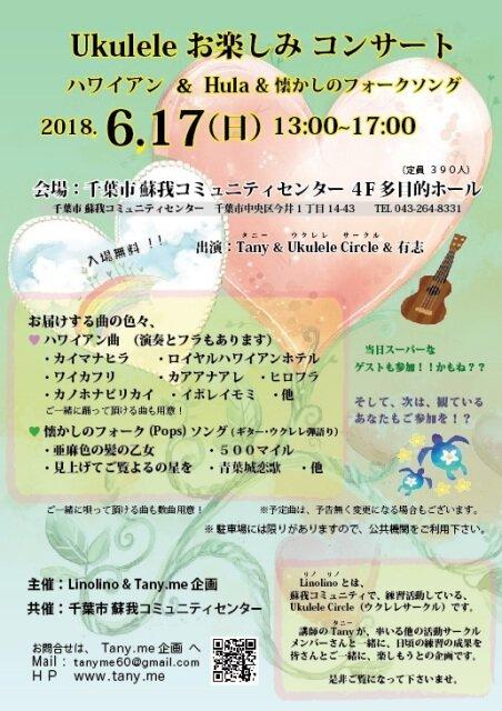 Ukulele お楽しみコンサート