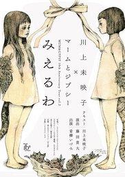 10th Anniversary Tour vo.2 川上未映子×マームとジプシー「みえるわ」沖縄公演①