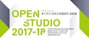 オープン・スタジオ 2017-2018/3月