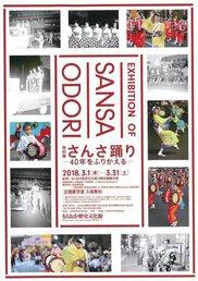 特別展「さんさ踊り -40年をふりかえる-」