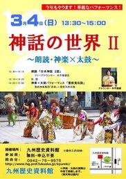 九州歴史資料館イベント「神話の世界2~朗読・神楽×太鼓~」