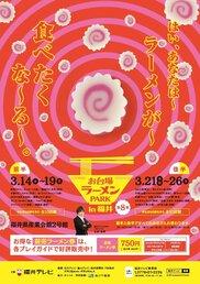 お台場ラーメンPARK in 福井 第8弾