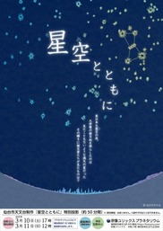 宗像ユリックスプラネタリウム 特別番組 仙台市天文台制作「星空とともに」