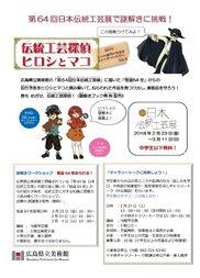 第64回日本伝統工芸展で謎解きに挑戦!