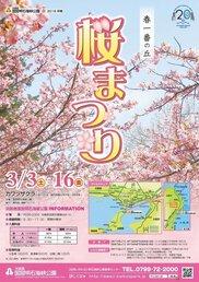 淡路島国営明石海峡公園 桜まつり