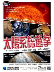 プラネタリウム「太陽系総選挙~みんなの1番紹介します~」