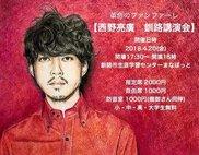 西野亮廣 釧路講演会