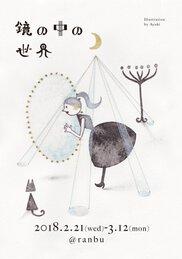ranbu企画展「鏡の中の世界」