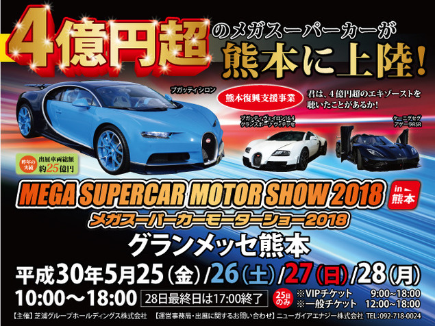 MEGA SUPERCAR MOTOR SHOW 2018 in 熊本