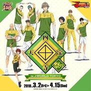 新テニスの王子様 四天宝寺(してんほうじ)祭り in J-WORLD TOKYO