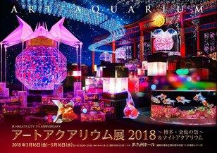 アートアクアリウム展2018~博多・金魚の祭~&ナイトアクアリウム