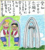 ウドちゃんの旅してゴメン色紙展