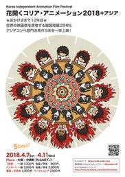 花開くコリア・アニメーション2018+アジア