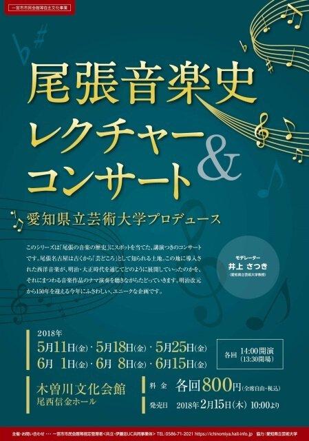 愛知県立芸術大学プロデュース 尾張音楽史 レクチャー&コンサート