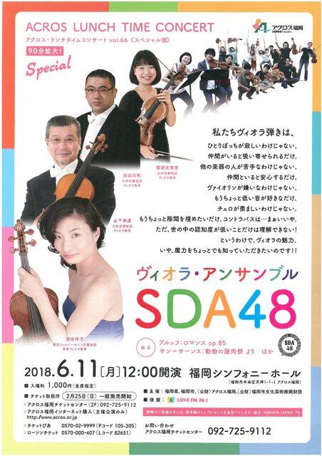 アクロス・ランチタイムコンサートvol.66(スペシャル版)ヴィオラ・アンサンブルSDA48