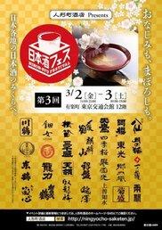 人形町酒店presents 第3回日本酒フェス