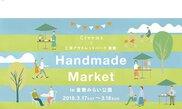 Creema×三井アウトレットパーク倉敷 Handmade Market in 倉敷みらい公園