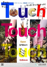 ドクターフィッシュ・深海生物・カブトムシにタッチ!タッチ!タッチ!
