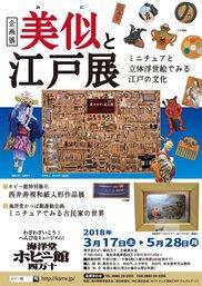 美似と江戸展 ミニチュアと立体浮世絵でみる江戸の文化