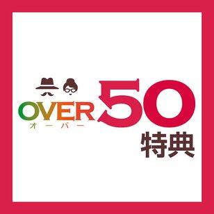 OVER50特典