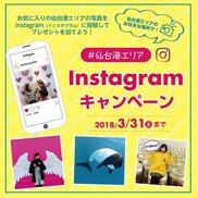 仙台港エリア Instagramキャンペーン