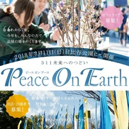 "Peace On Earth~earth garden""灯"