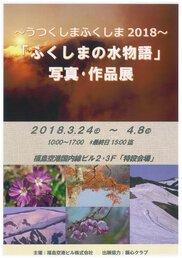 開港25周年記念「ふくしまの水物語」写真・作品展