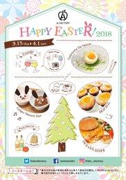 HAPPY EASTER!(ハッピーイースター)2018