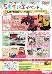 ヤンマーミュージアム5周年記念イベント