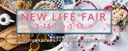 NEW LIFE! FAIR マリノアシティ福岡