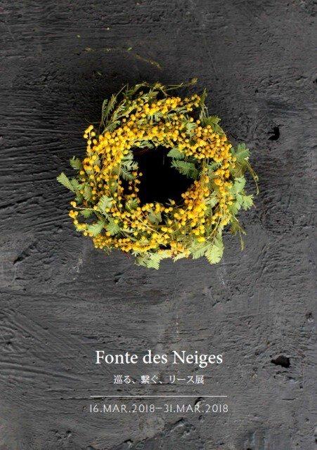 「巡る、繋ぐ、リース展」Fonte des Neiges -フォン・デ・ネージュ