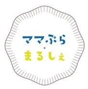 ママぷら・まるしぇin鳴海ハウジングセンター