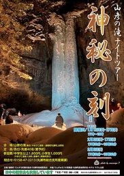 厳冬の山彦の滝ナイトツアー