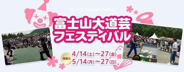 富士山大道芸フェスティバル