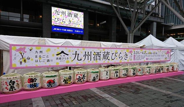 九州酒蔵びらき2018