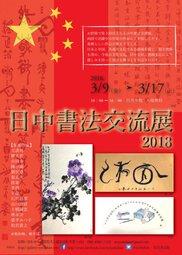 日中書法交流展2018