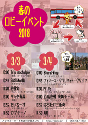 春のロビーイベント2018