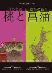 もりおか歴史文化館テーマ展「桃と菖蒲 -上巳の節供と端午の節句-」
