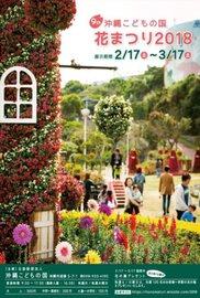 第9回 沖縄こどもの国 花まつり2018