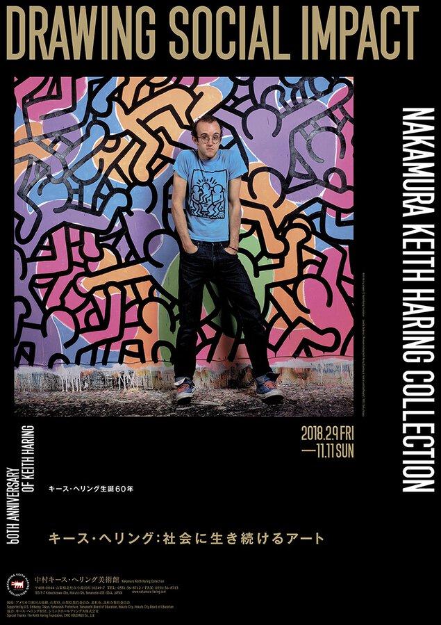 Drawing Social Impact キース・ヘリング:社会に生き続けるアート